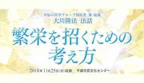 法話「繁栄を招くための考え方」を公開!(11/27~)