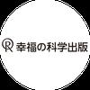 icon グループ-幸福の科学出版