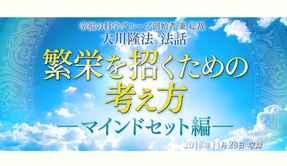法話研修「繁栄を招くための考え方―マインドセット編―」が開催されます(11/30~)