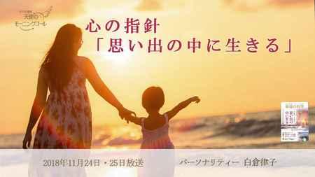 心の指針「思い出の中に生きる」 天使のモーニングコール 1417回 (2018.11.24.25)