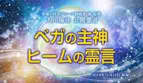 法話研修「ベガの主神 ヒームの霊言」を開催します!(12/12~)