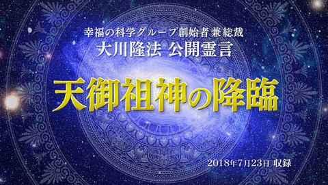 霊言「天御祖神(あめのみおやかみ)の降臨」を公開!(12/1~)
