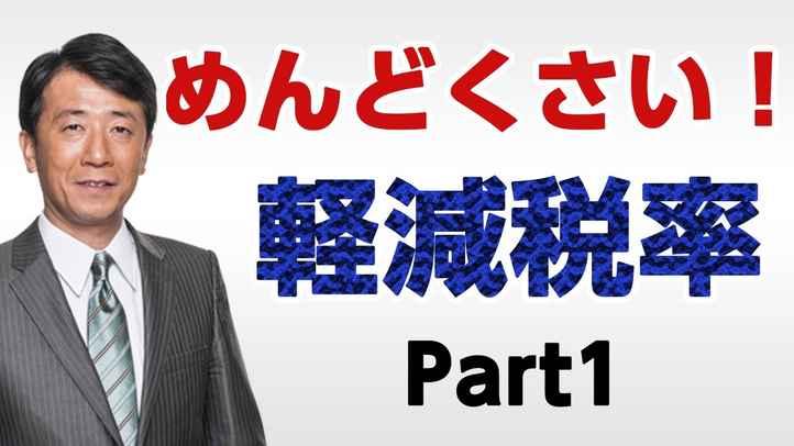 めんどくさい!軽減税率 Part1〈なるほど!ジャッジメント#09〉【幸福実現党 江夏正敏政調会長解説】