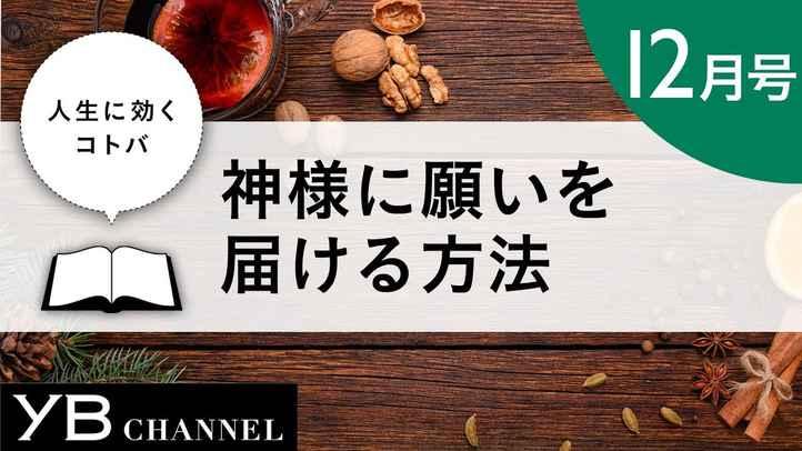 【癒しの動画】「神様に願いを届ける方法」(『黄金の法』より)