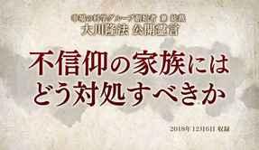 霊言「不信仰の家族にはどう対処すべきか」を公開!(12/7~)