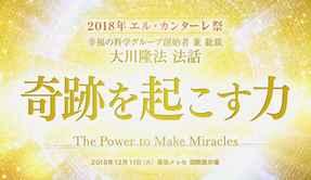 法話「奇跡を起こす力」を公開!(12/11~)