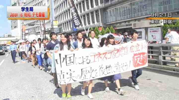 学生部「『Japan is HERO.』デモ~中国によるユネスコ記憶遺産登録反対を阻止する!~」を開催(2015.9.21)