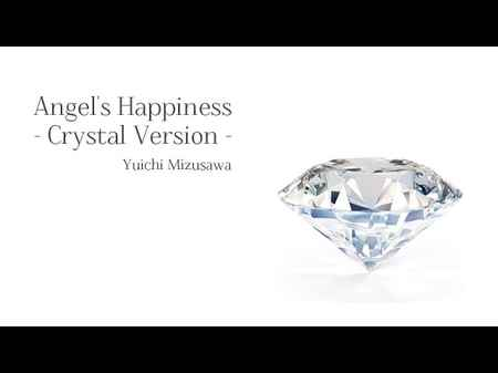 天使の幸福-Crystal Version 音楽:水澤有一