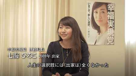 MISSION―出家者インタビュー【幸福の科学グループ】