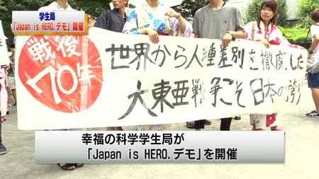 学生部「Japan is HERO.デモ」開催(2015.8.14)