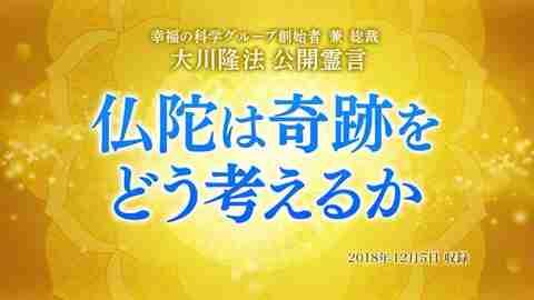 霊言「仏陀は奇跡をどう考えるか」を公開!(12/12~)