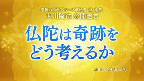 霊言「仏陀は奇跡をどう考えるのか」を公開!(12/12~)