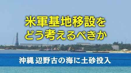 沖縄 辺野古の海に土砂投入~米軍基地移設をどう考えるべきか【ザ・ファクトFASTBREAK】