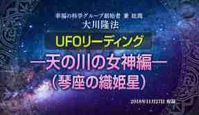 リーディング「UFOリーディング―天の川の女神編―(琴座の織姫星)」 + 「UFOリーディング―本当のスターウォーズと、ヤイドロンによる『魔法論』編―」(バズーカ【2】、ヤイドロン【9】)」を公開!(12/14~)