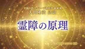 法話研修「霊障の原理」が開催されます!(12/15~)