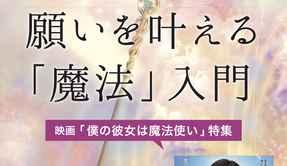 願いを叶える「魔法」入門/映画「僕の彼女は魔法使い」特集【月刊「What's 幸福の科学」2019年1月号】