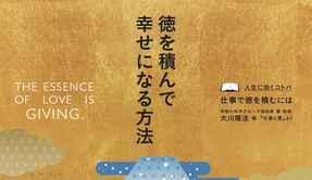 徳を積んで幸せになる方法【月刊「ヤング・ブッダ」2019年1月号】