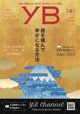 YB2019年01月(181号)表紙.jpg