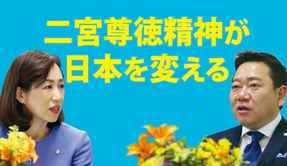 「二宮尊徳精神が日本を変える」~日本政策学校理事長・上田博和×釈量子(未来対談vol.2)