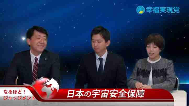 今、宇宙が危ない!日本が取るべき7つの宇宙の安全保障対策〈なるほど!ジャッジメント#10〉【幸福実現党 江夏正敏政調会長解説】