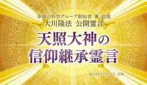 霊言「天照大神の信仰継承霊言」+「UFOリーディング―『信仰の継承』と『奇跡の予言』編―(ヤイドロン【10】)」を公開!(12/15~)