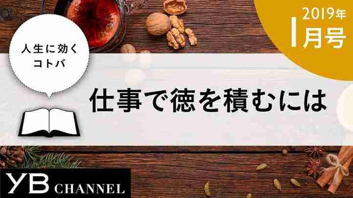 【癒しの動画】「仕事で徳を積むには」(『仕事と愛』より)