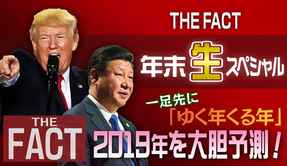 THE FACT年末生放送 『一足先に「ゆく年くる年」~2019年を大胆予測!!』