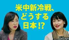米中新冷戦、どうする日本!?~ノンフィクション作家・河添恵子×釈量子(未来対談vol.3)