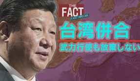 習近平国家主席が「台湾統一に武力行使も放棄しない」と明言【ザ・ファクトFASTBREAK】
