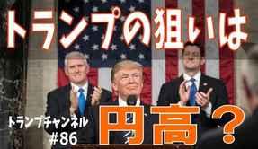 トランプの狙いは円高?〈トランプチャンネル#86〉