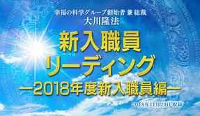 リーディング「新入職員リーディング―2018年度新入職員編―」 を公開!(12/17~)