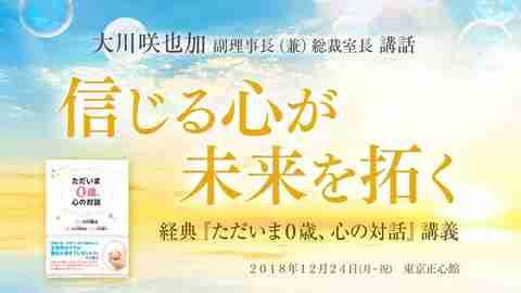 大川咲也加 副理事長による講話「信じる心が未来を拓く ―経典『ただいま0歳、心の対話』講義―」を公開!(12/26~)