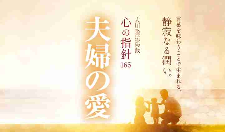 夫婦の愛 ―大川隆法総裁 心の指針165―
