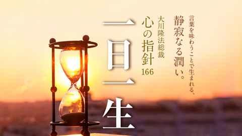 一日一生 ―大川隆法総裁 心の指針167―