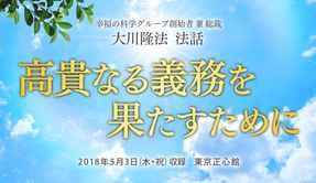 日本の「一国平和主義」を見直すとき~法話「高貴なる義務を果たすために」(5)~