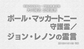 『ポール・マッカートニー守護霊/ジョン・レノンの霊言』②.jpg