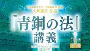 「日本国憲法」は時代に合わせて改正が必要~法話「『青銅の法』講義」(4)~