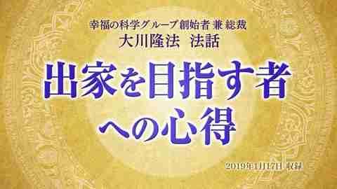 法話「出家を目指す者への心得」を公開!(1/22~)