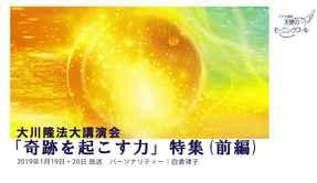 大川隆法大講演会「奇跡を起こす力」特集(前編)天使のモーニングコール 1425回 (2019/1/19,20)