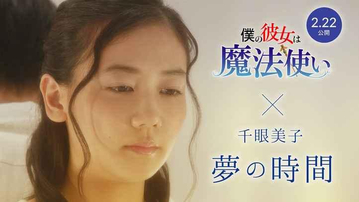 千眼美子 MV「夢の時間」(映画『僕の彼女は魔法使い』イメージ・ソング)