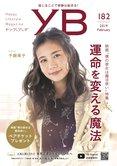 YB2019年02月(182号)表紙.jpg