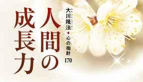 人間の成長力【月刊「幸福の科学」2019年2月号】