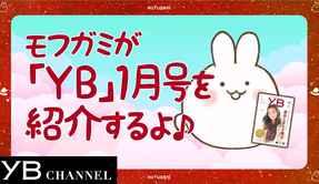 【千眼美子が表紙】月刊ヤング・ブッダ2月号【幸福の科学】