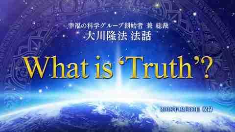 """法話「""""What is 'Truth'?""""(日本語字幕付き)」を公開!(1/20~)"""