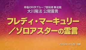 霊言「フレディ・マーキュリー/ゾロアスターの霊言」を公開!(1/19~)
