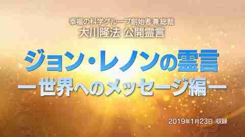 霊言「ジョン・レノンの霊言 ―世界へのメッセージ編―」を公開!(1/25~)