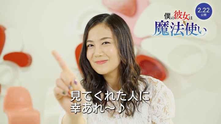 映画『僕の彼女は魔法使い』主演・千眼美子コメント動画