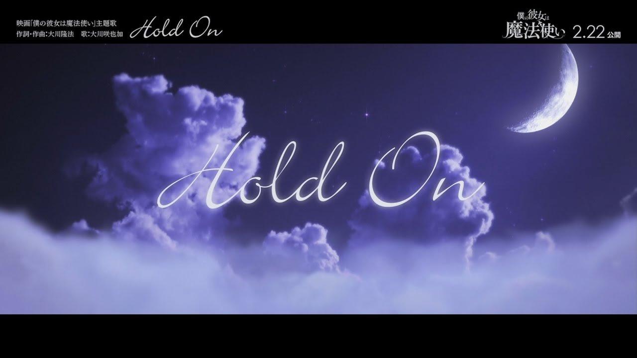 """映画『僕の彼女は魔法使い』主題歌 """"Hold On"""" MV"""