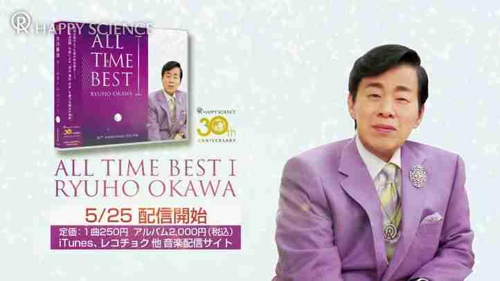 大川隆法総裁作詞・作曲の楽曲集CD「RYUHO OKAWA ALL TIME BEST Ⅰ」をリリース!【CM動画】