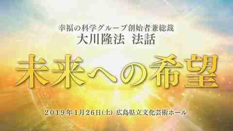 法話「未来への希望」を公開!(1/27~)
